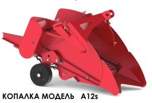 Картофелекопатель А12S конвеерный
