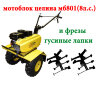 Мотоблок Целина МБ-801 + фрезы Гусиные лапки 8 л.с. motoblokmarket.ru