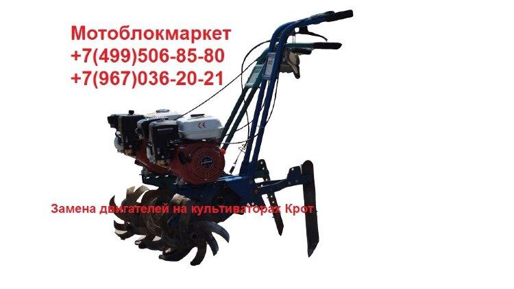 Замена двигателей на культиваторах Крот